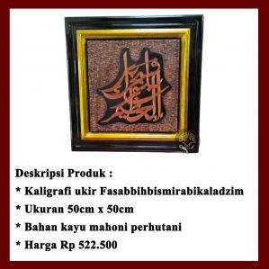 Kaligrafi Jepara, Kaligrafi Fasabihbismirobbikalazdim Model 2