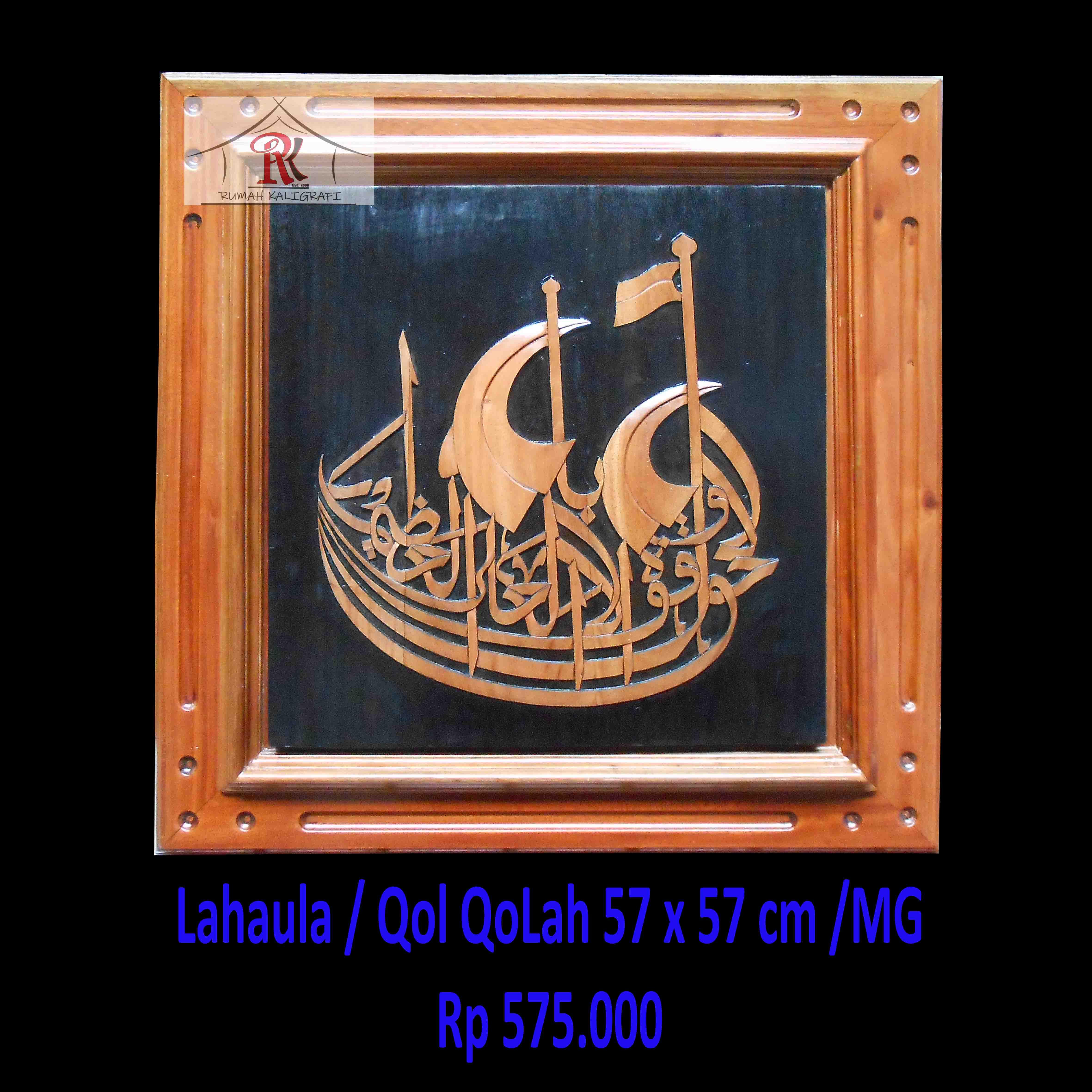 Kaligrafi Jepara, Kaligrafi Lahaula Ukir Model 7