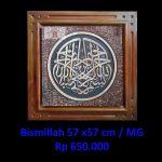 Kaligrafi Ukir Bismillah Model 7