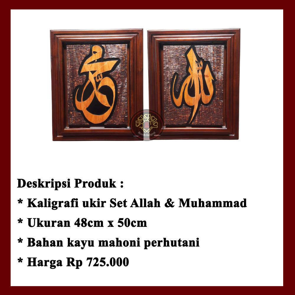 Kaligrafi Jepara, Kaligrafi Allah Muhammad Ukir