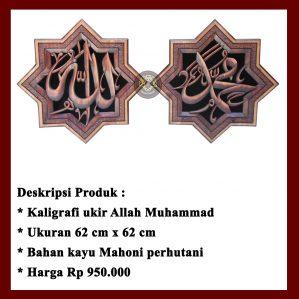 Kaligrafi Jepara, Kaligrafi Allah Muhammad Ukir Model 12