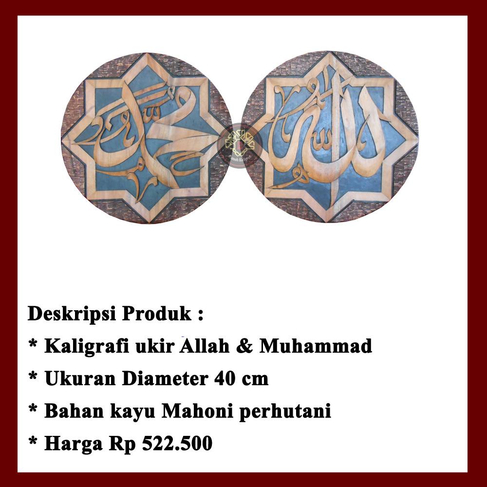 Kaligrafi Ukiran Allah & Muhammad