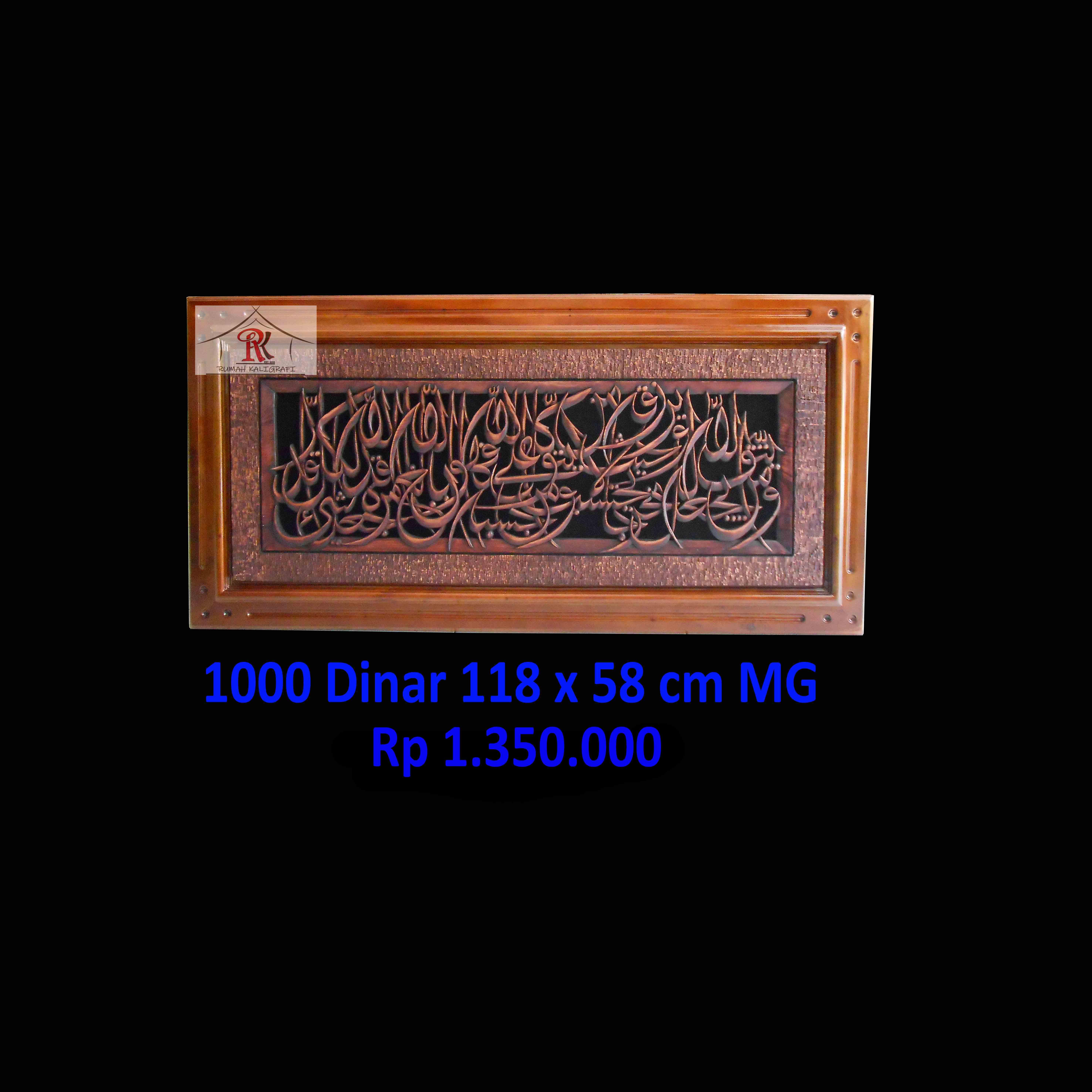 Kaligrafi Jepara, Kaligrafi Ayat Seribu Dinar ( Model 2 )