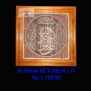 Kaligrafi Ukir, Kaligrafi Al Ikhlas Model 9