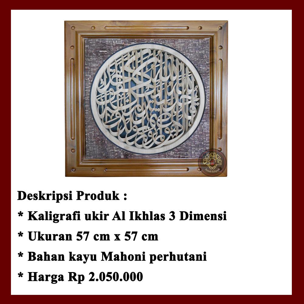 Kaligrafi Ukir, Kaligrafi Al Ikhlas Model 1