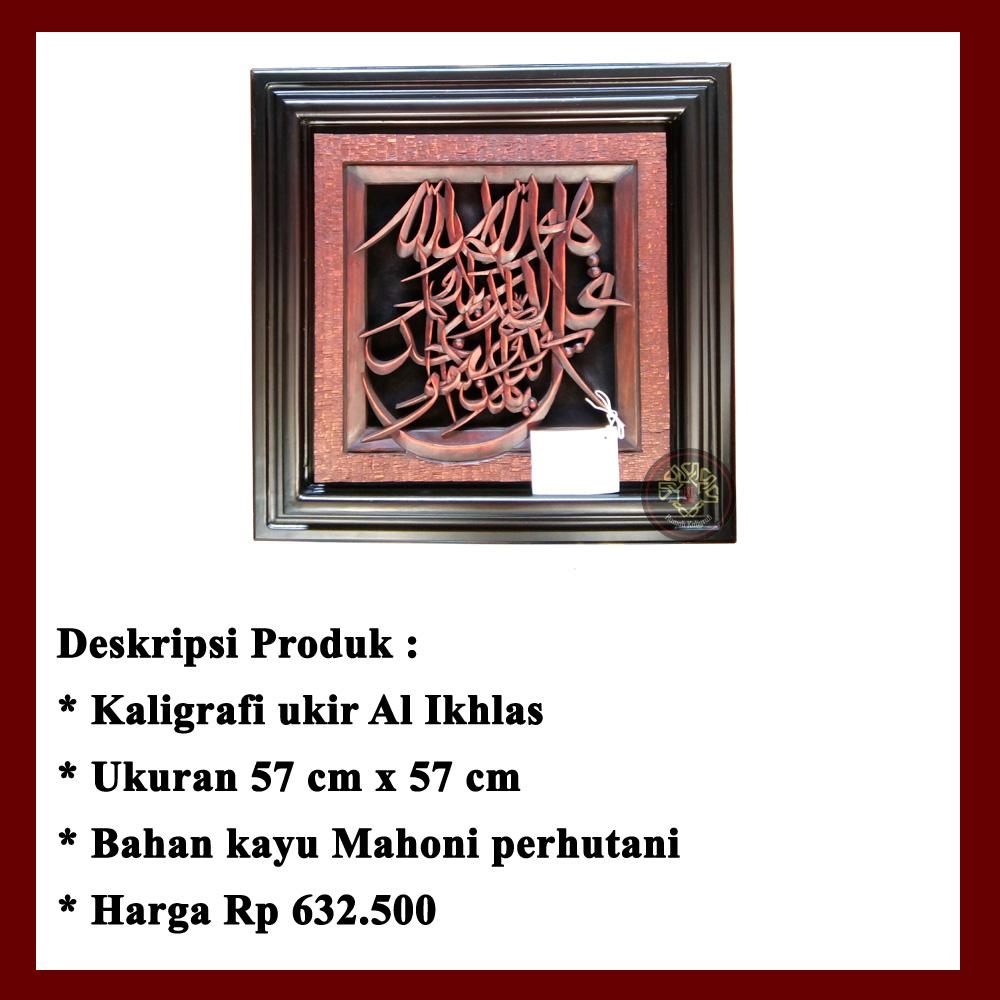 Kaligrafi Ukir, Kaligrafi Al Ikhlas Model 3