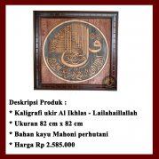 Kaligrafi Ukir, Kaligrafi Al Ikhlas Model 7