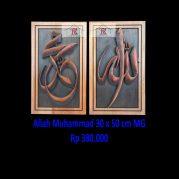 Kaligrafi Jepara, Kaligrafi Allah Muhammad Ukir Model 10