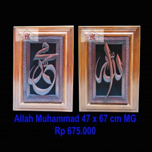Kaligrafi Jepara, Kaligrafi Allah Muhammad Ukir Model 3