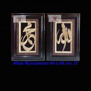 Kaligrafi Jepara, Kaligrafi Allah Muhammad Ukir Model 4