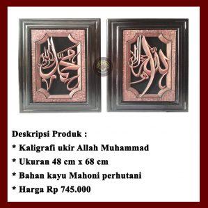 Kaligrafi Jepara, Kaligrafi Allah Muhammad Ukir Model 8