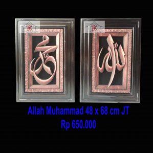 Kaligrafi Jepara, Kaligrafi Allah Muhammad Ukir Model 9