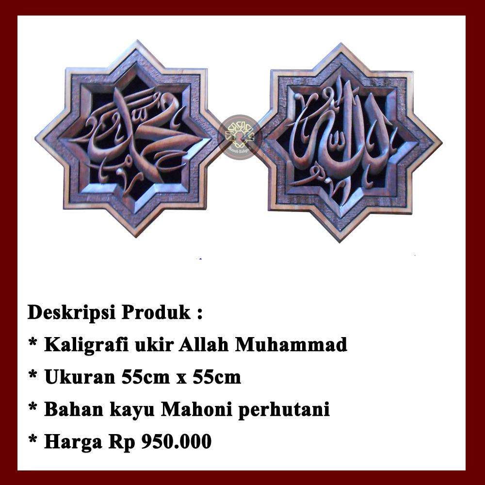 Kaligrafi Jepara, Kaligrafi Allah Muhammad Ukir Model 15