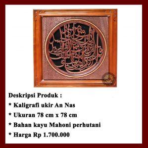 Kaligrafi Kayu, Kaligrafi Surah An Nas Model 2