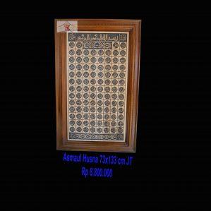 Kaligrafi Jepara, Kaligrafi Asmaul Husna Model 2