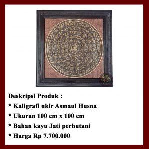 Kaligrafi Jepara, Kaligrafi Asmaul Husna Model 3