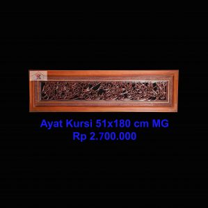 Kaligrafi Ukir, Kaligrafi Ayat Kursi Model 4