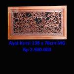 Kaligrafi Ukir, Kaligrafi Ayat Kursi Model 9