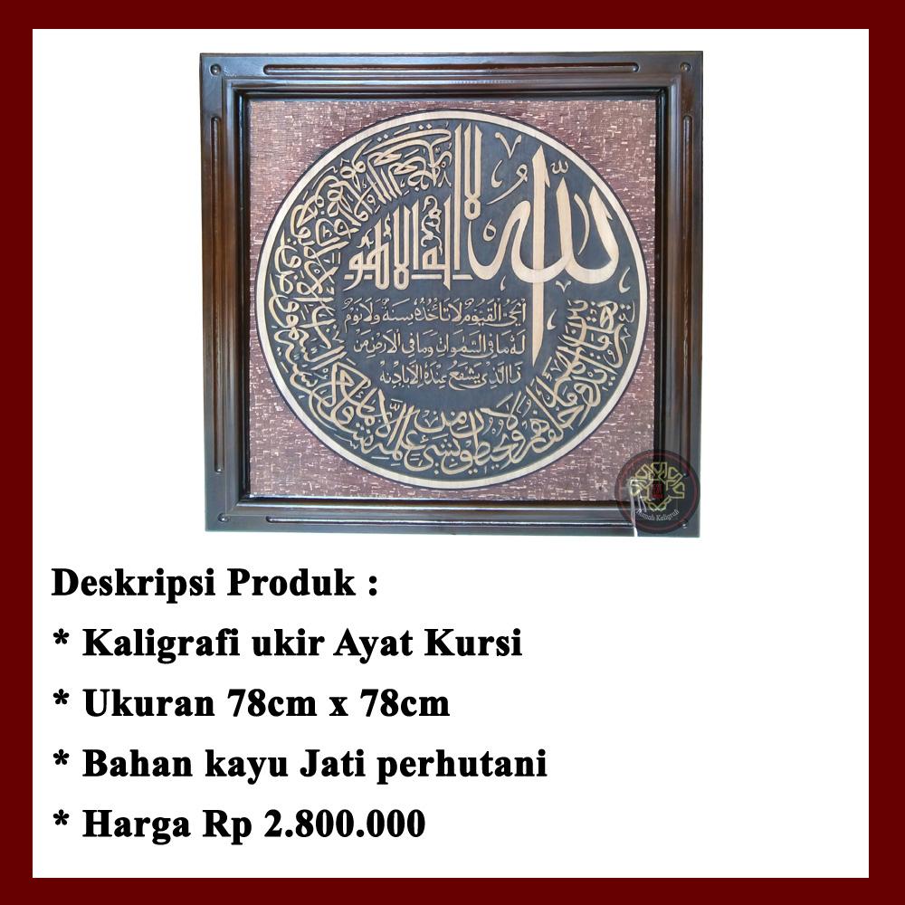Kaligrafi Ukir, Kaligrafi Ayat Kursi Model 2