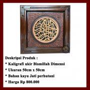 Kaligrafi Ukir Bismillah Model 2
