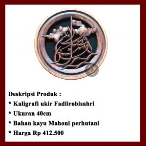 Kaligrafi Ukir Jepara, Kaligrafi Fadli Robbi Sohri model 2