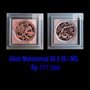 Kaligrafi Jepara, Kaligrafi Allah Muhammad Ukir Model 18