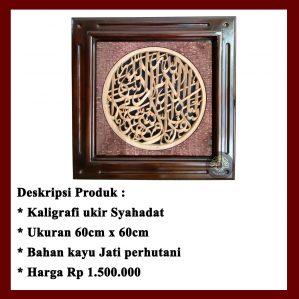 Kaligrafi Jepara, Kaligrafi Syahadat Kayu Model 1