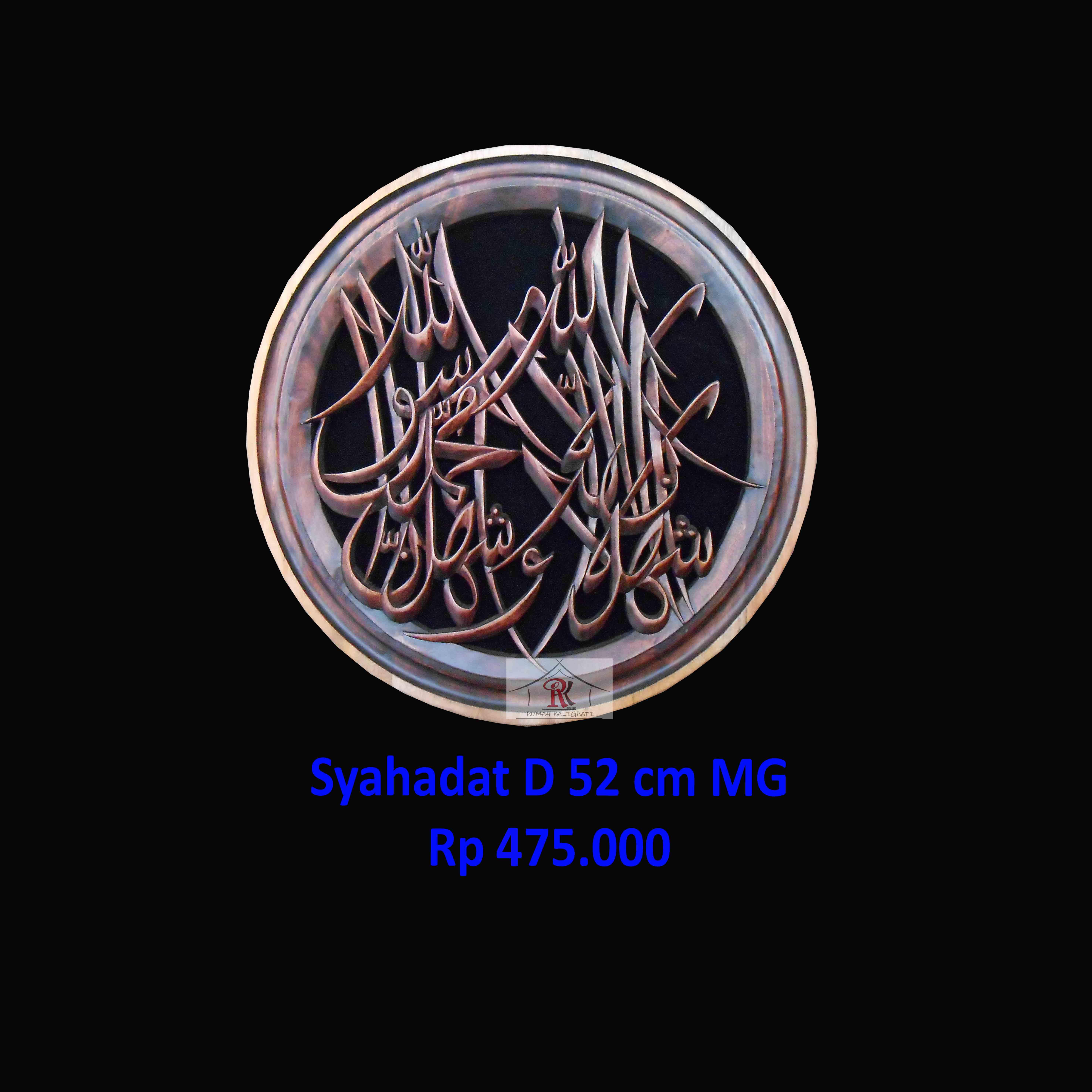 Kaligrafi Jepara, Kaligrafi Syahadat Kayu Model 7