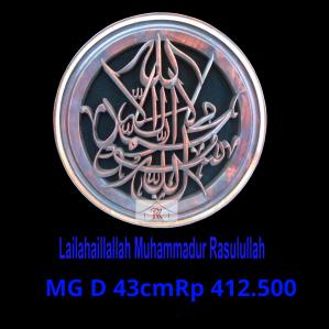 Kaligrafi Ukir Lailahailallah Muhammadurrasulullah model 1