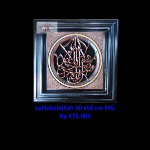 Kaligrafi Ukir Lailahailallah Muhammadurrasulullah model 2