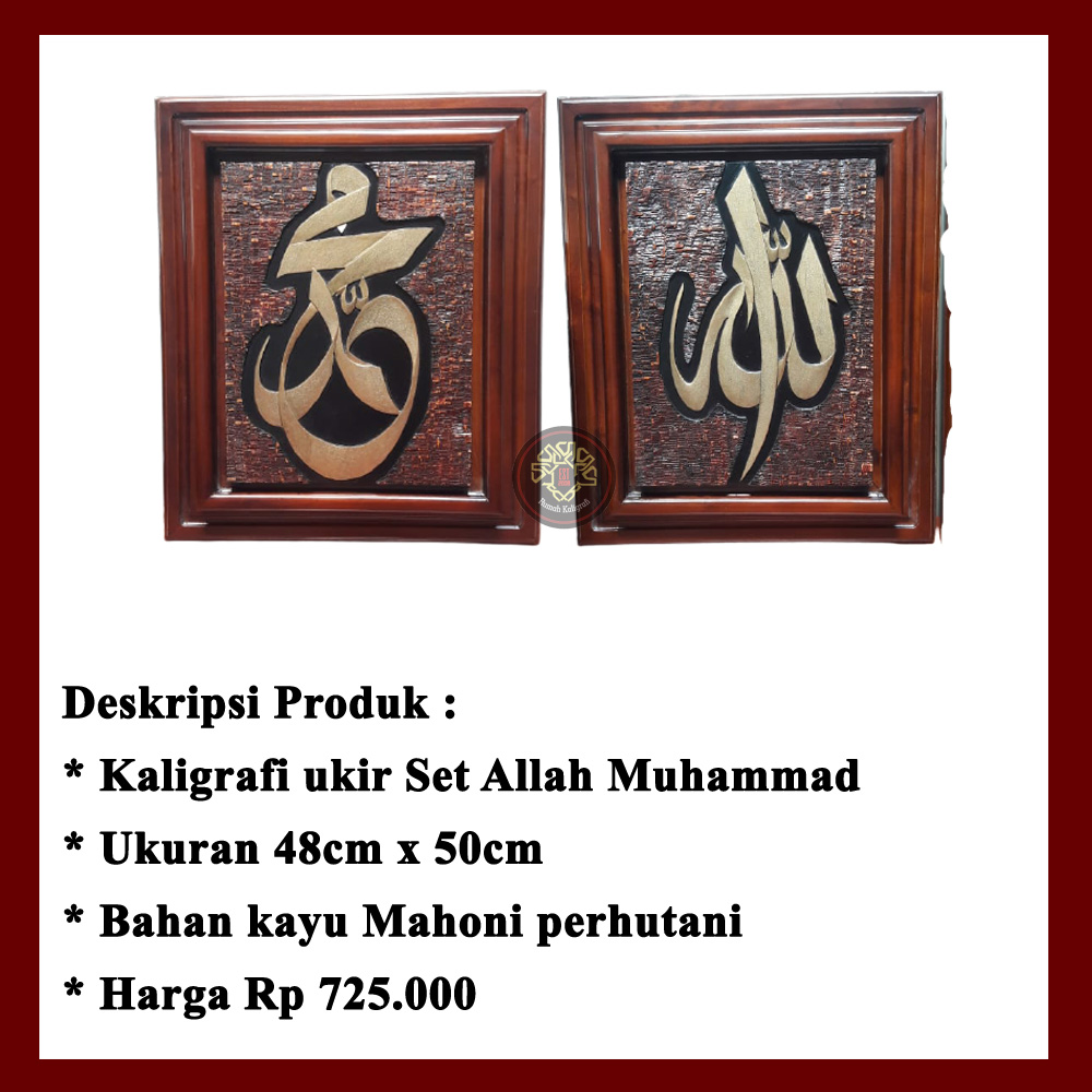 Kaligrafi Jepara, Kaligrafi Allah Muhammad Ukir Model 5