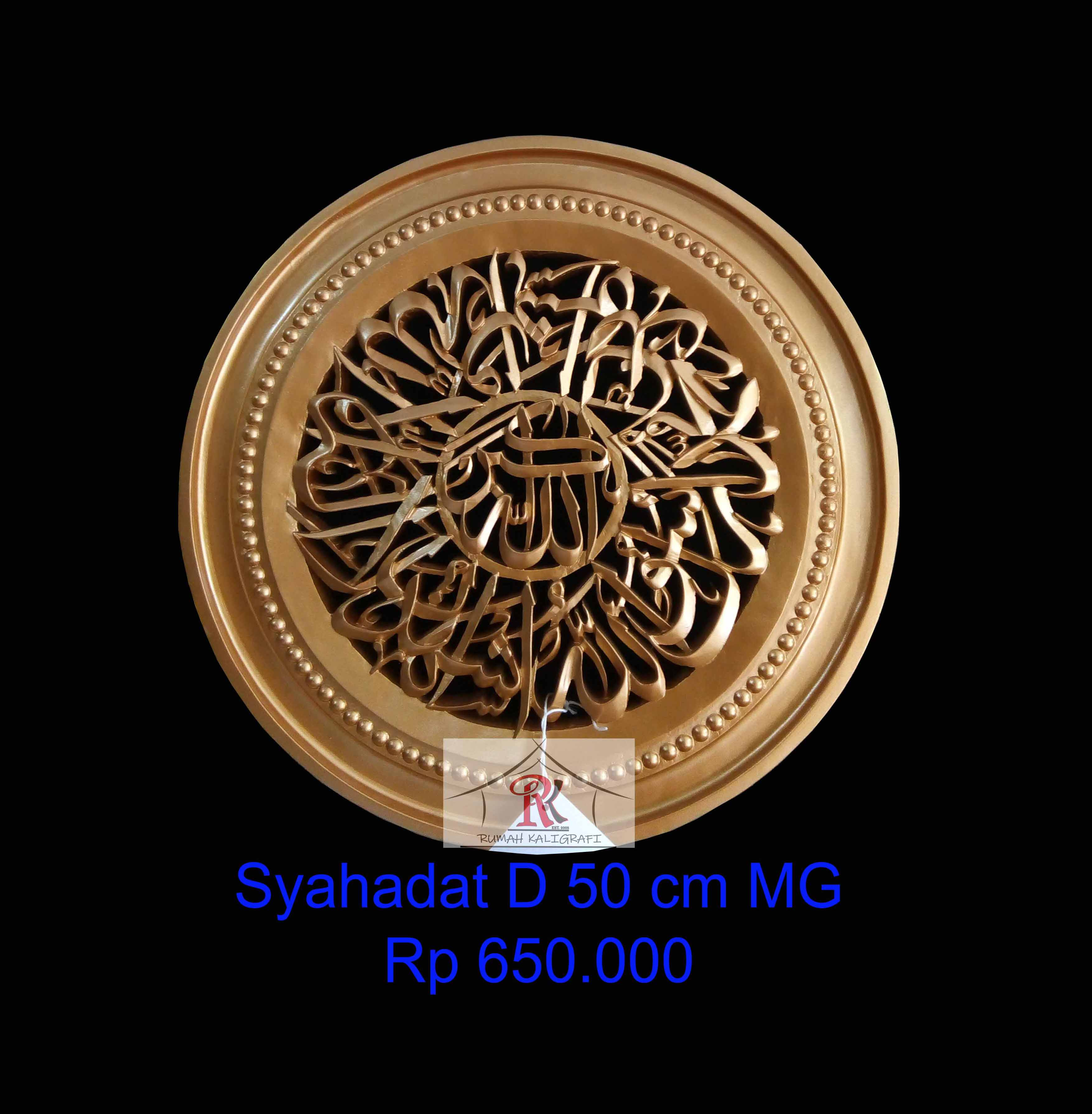 Kaligrafi Jepara, Kaligrafi Syahadat Kayu Model 2