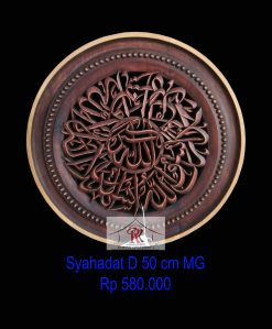 Kaligrafi Jepara, Kaligrafi Syahadat Kayu Model 3