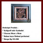 Kaligrafi Jepara, Kaligrafi Syahadat Kayu Model 8
