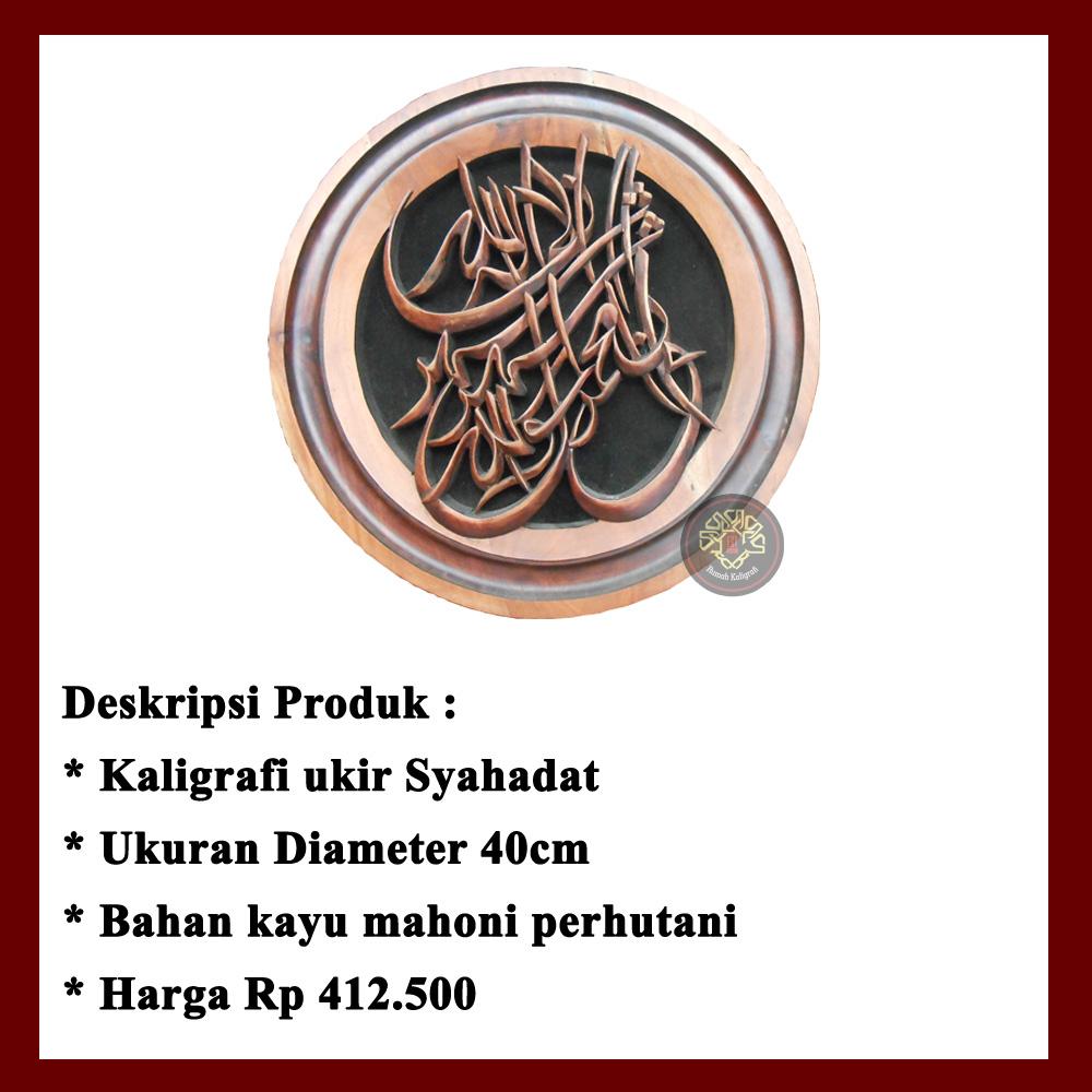 Kaligrafi Jepara, Kaligrafi Syahadat Kayu Model 14