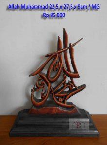 Kaligrafi Ukir, Allah Muhammad Plangkat Model 1