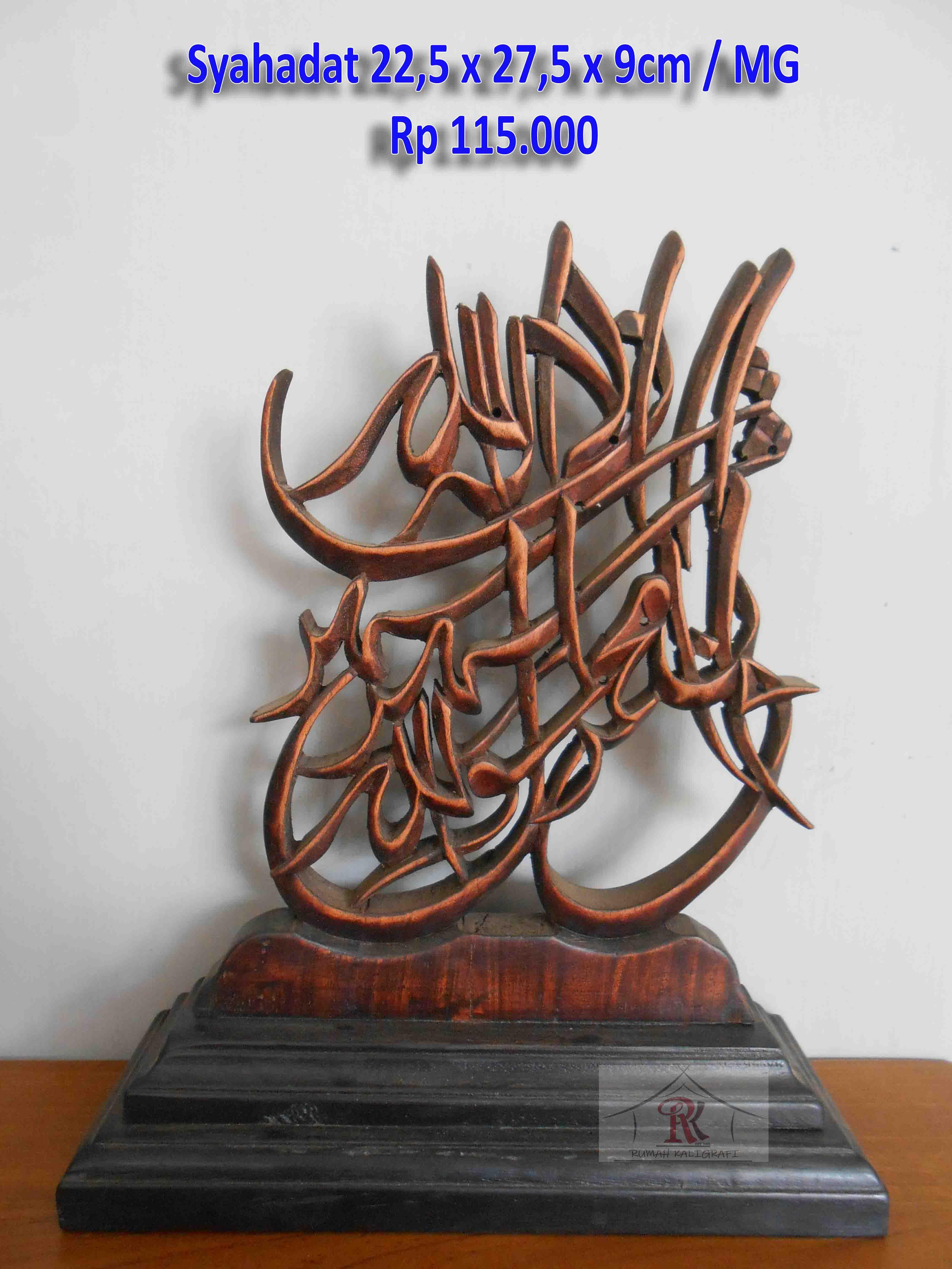 Kaligrafi Ukir, Syahadat Plangkat Model 2