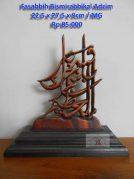 Kaligrafi Ukir, Fasabbih BismiRabbikal Adzim Plangkat Model 4