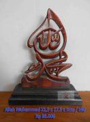 Kaligrafi Ukir, Allah Muhammad Plangkat Model 6