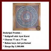 Kaligrafi Ukir, Kaligrafi Ayat Kursi Model 14