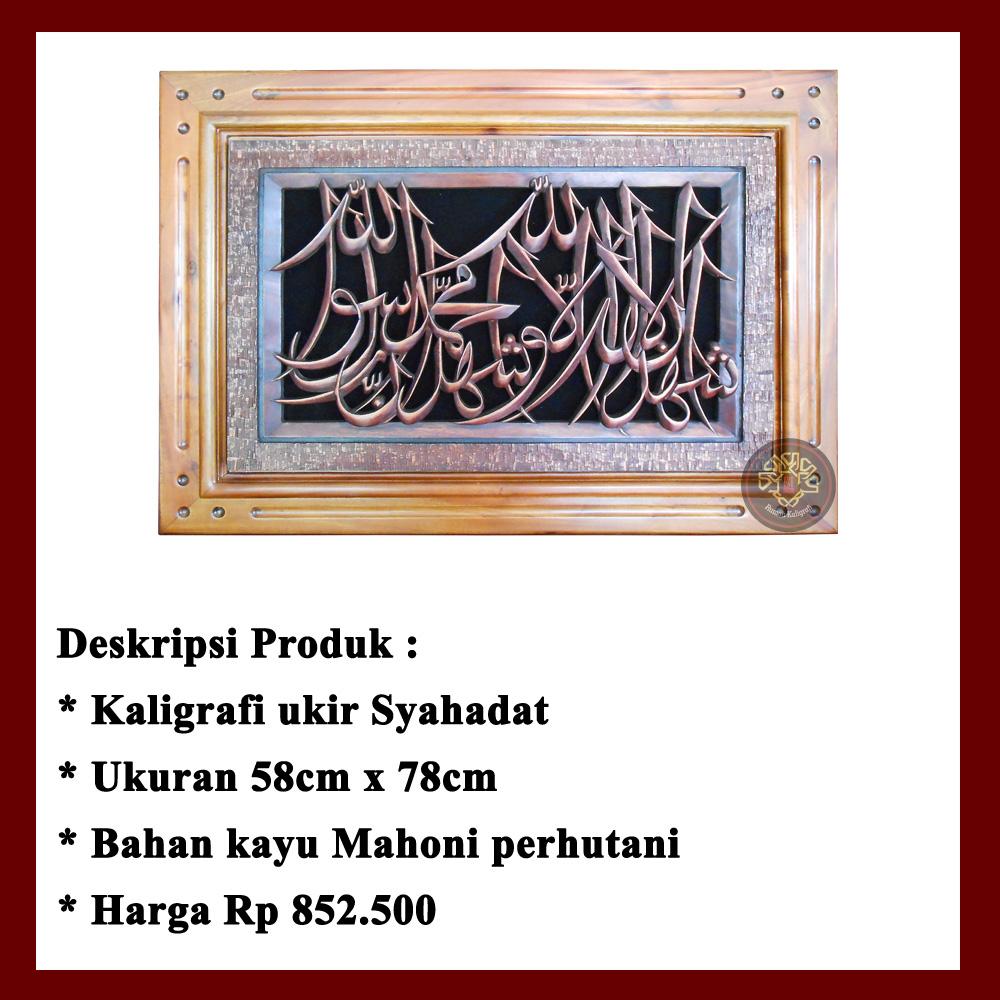 Kaligrafi Jepara, Kaligrafi Syahadat Kayu Model 17