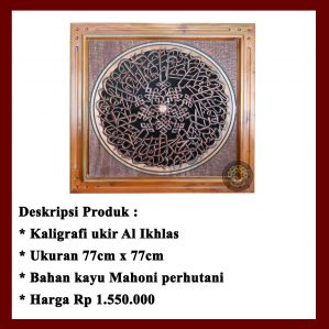 Kaligrafi Jepara, Kaligrafi Ukir Al Ikhlas Model 14