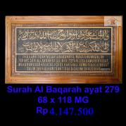 Kaligrafi Ukir Surah Al Baqarah 279