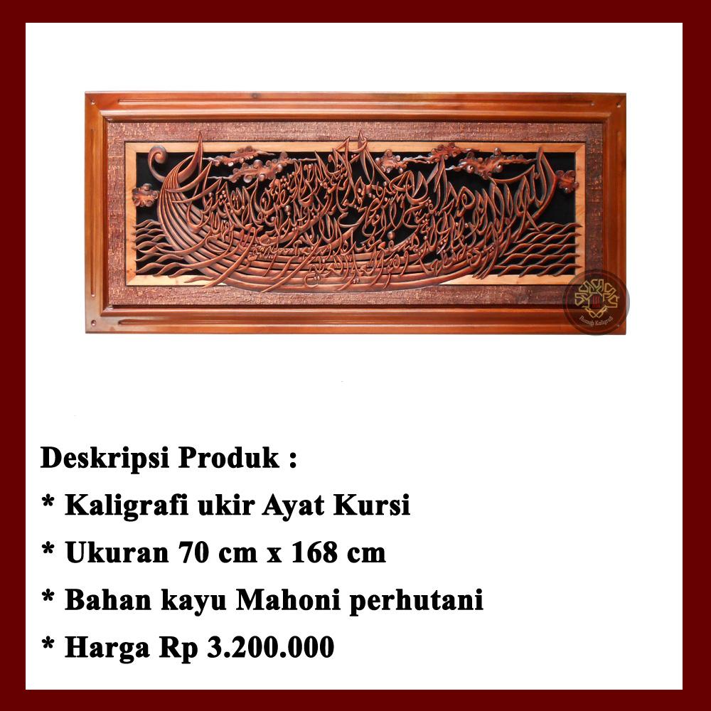 Kaligrafi Ukir, Kaligrafi Ayat Kursi Model 16