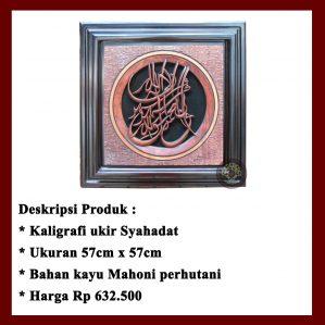 Kaligrafi Jepara, Kaligrafi Syahadat Kayu Model 18