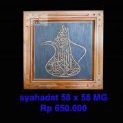 Kaligrafi Jepara, Kaligrafi Syahadat Kayu Model 19