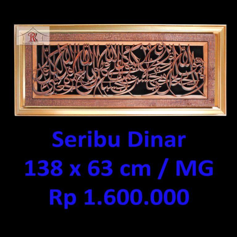 Kaligrafi Jepara, Kaligrafi Ayat Seribu Dinar ( Model 4 )