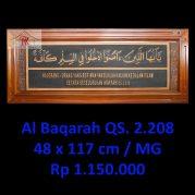 Kaligrafi Ukir Surah Al Baqarah 208