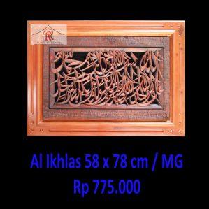 Kaligrafi Jepara, Kaligrafi Ukir Al Ikhlas Model 15