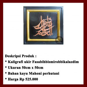 Kaligrafi Jepara, Kaligrafi Fasabihbismirobbikalazdim model 1